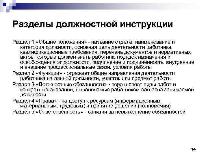 Разделы должностной инструкции Раздел 1 «Общие положения» - название отдела, наименование и категория должности,