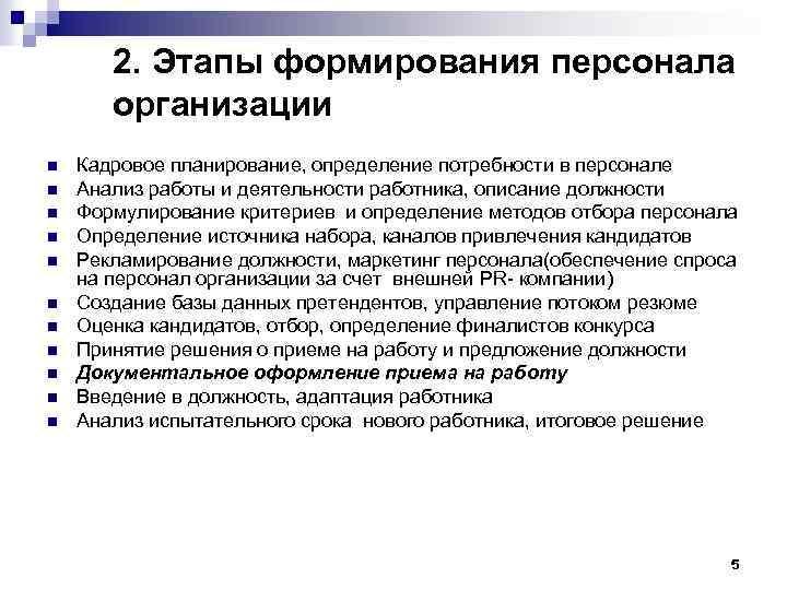 2. Этапы формирования персонала организации n n n Кадровое планирование, определение потребности в персонале