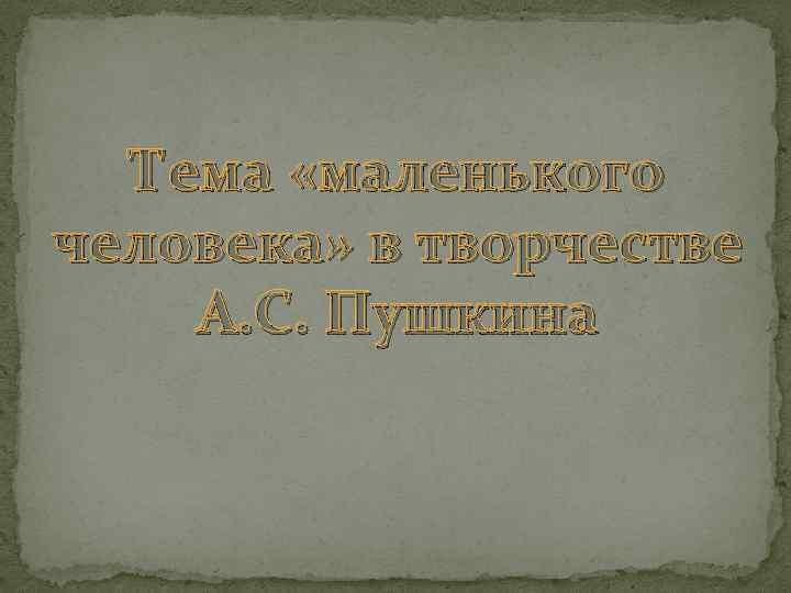 Тема «маленького человека» в творчестве А. С. Пушкина