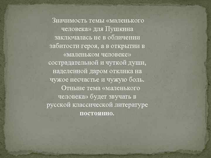 Значимость темы «маленького человека» для Пушкина заключалась не в обличении забитости героя, а