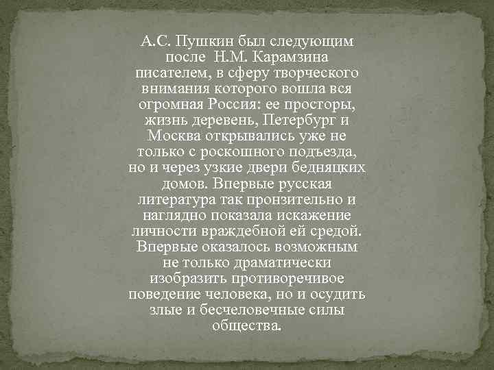 А. С. Пушкин был следующим после Н. М. Карамзина писателем, в сферу творческого внимания