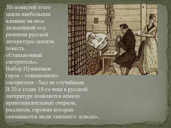 Из повестей этого цикла наибольшее влияние на весь дальнейший ход развития русской литературы
