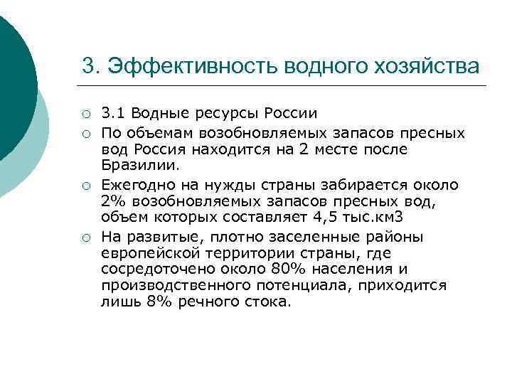 3. Эффективность водного хозяйства ¡ ¡ 3. 1 Водные ресурсы России По объемам возобновляемых