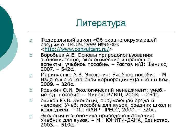 Литература ¡ ¡ ¡ Федеральный закон «Об охране окружающей среды» от 04. 05. 1999