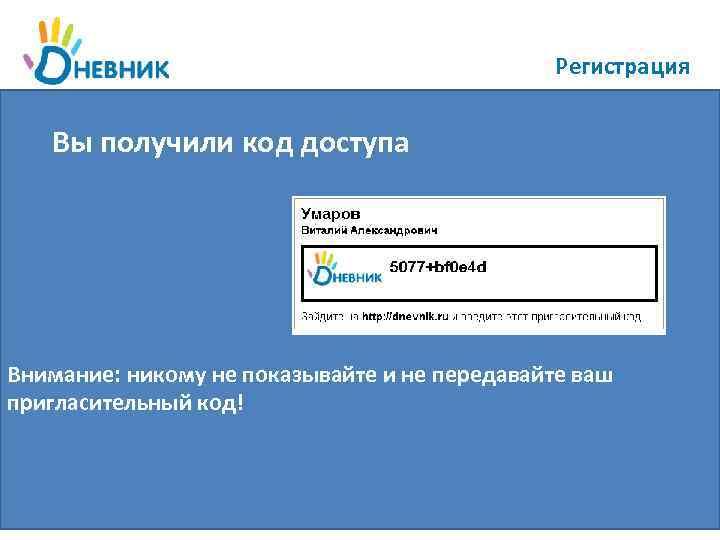 8d5d9d7d3789 Регистрация Вы получили код доступа Внимание  никому не показывайте и не  передавайте ваш пригласительный