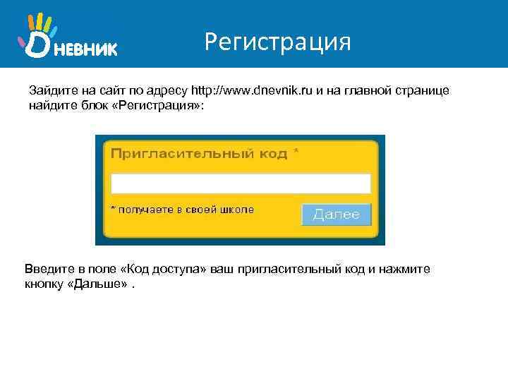 6f9e6c2112e5 Регистрация Зайдите на сайт по адресу http    www. dnevnik. ru и