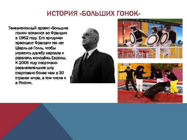 ИСТОРИЯ «БОЛЬШИХ ГОНОК» Телевизионный проект «Большие гонки» появился во Франции в 1962 году. Его
