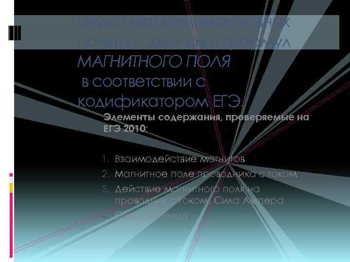 Цель: повторение основных понятий, законов и формул МАГНИТНОГО ПОЛЯ в соответствии с кодификатором ЕГЭ.