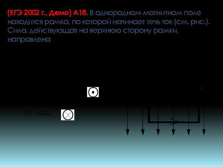 (ЕГЭ 2002 г. , Демо) А 18. В однородном магнитном поле находится рамка, по