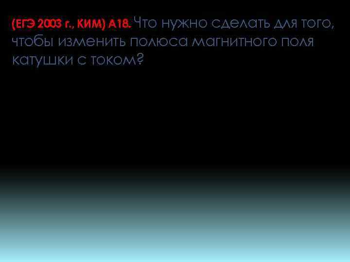 (ЕГЭ 2003 г. , КИМ) А 18. Что нужно сделать для того, чтобы изменить