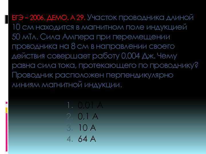 ЕГЭ – 2006, ДЕМО. А 29. Участок проводника длиной 10 см находится в магнитном