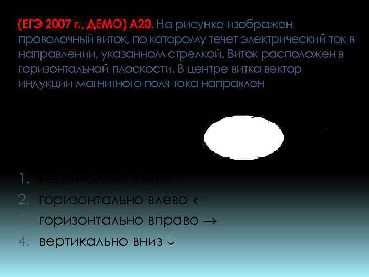 (ЕГЭ 2007 г. , ДЕМО) А 20. На рисунке изображен проволочный виток, по которому