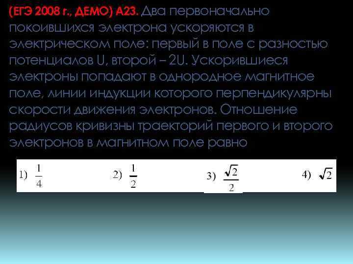 (ЕГЭ 2008 г. , ДЕМО) А 23. Два первоначально покоившихся электрона ускоряются в электрическом
