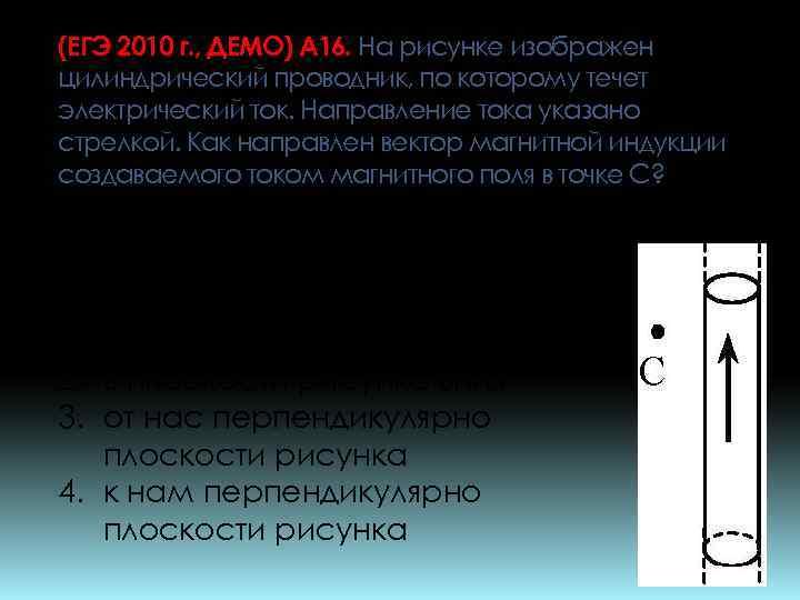 (ЕГЭ 2010 г. , ДЕМО) А 16. На рисунке изображен цилиндрический проводник, по которому