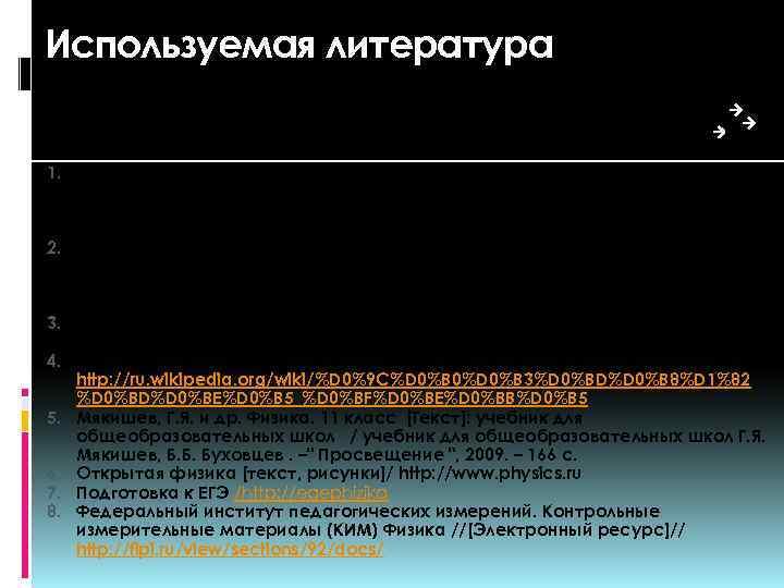 Используемая литература 1. Берков, А. В. и др. Самое полное издание типовых вариантов реальных