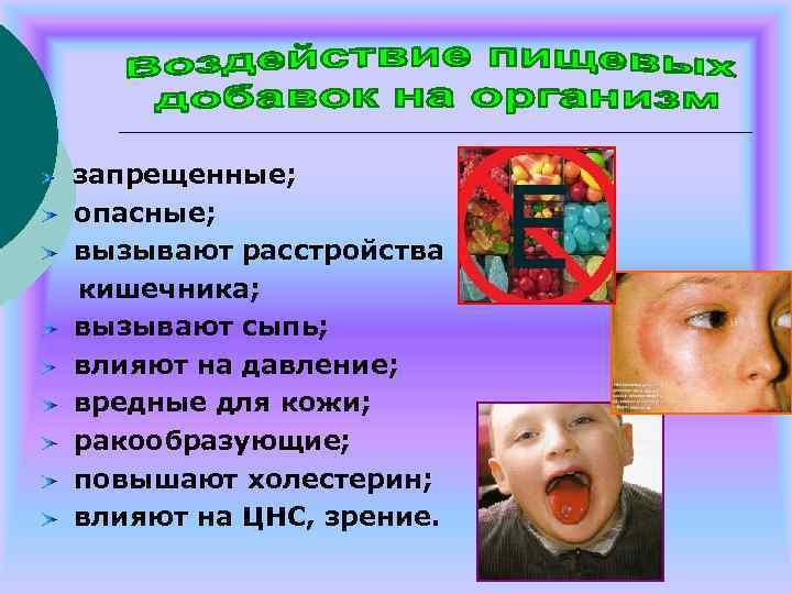 запрещенные; опасные; вызывают расстройства кишечника; вызывают сыпь; влияют на давление; вредные для кожи; ракообразующие;