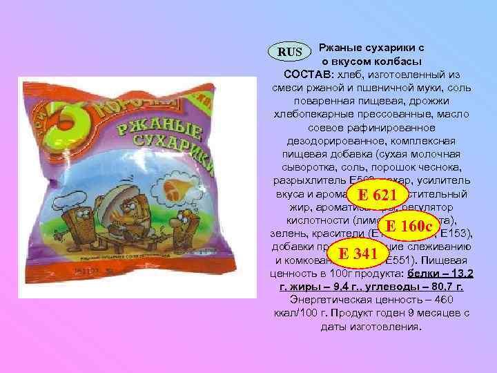 Ржаные сухарики с о вкусом колбасы СОСТАВ: хлеб, изготовленный из смеси ржаной и пшеничной