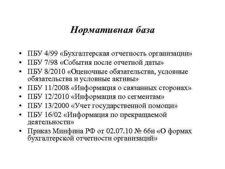 Нормативная база • ПБУ 4/99 «Бухгалтерская отчетность организации» • ПБУ 7/98 «События после отчетной