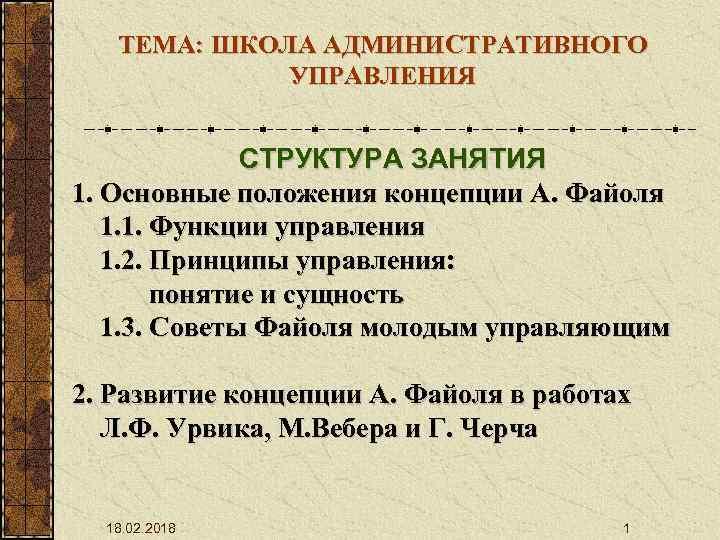 ТЕМА: ШКОЛА АДМИНИСТРАТИВНОГО УПРАВЛЕНИЯ СТРУКТУРА ЗАНЯТИЯ 1. Основные положения концепции А. Файоля 1. 1.
