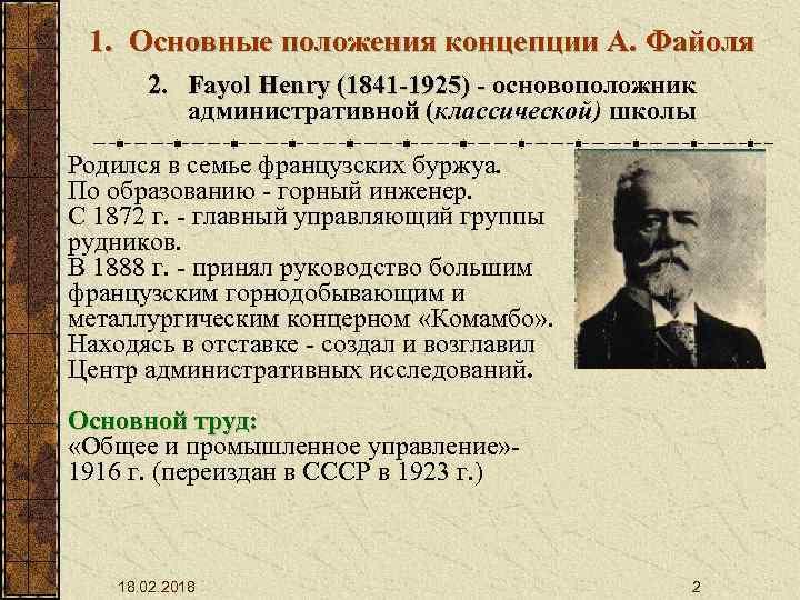 1. Основные положения концепции А. Файоля 2. Fayol Henry (1841 -1925) - основоположник о
