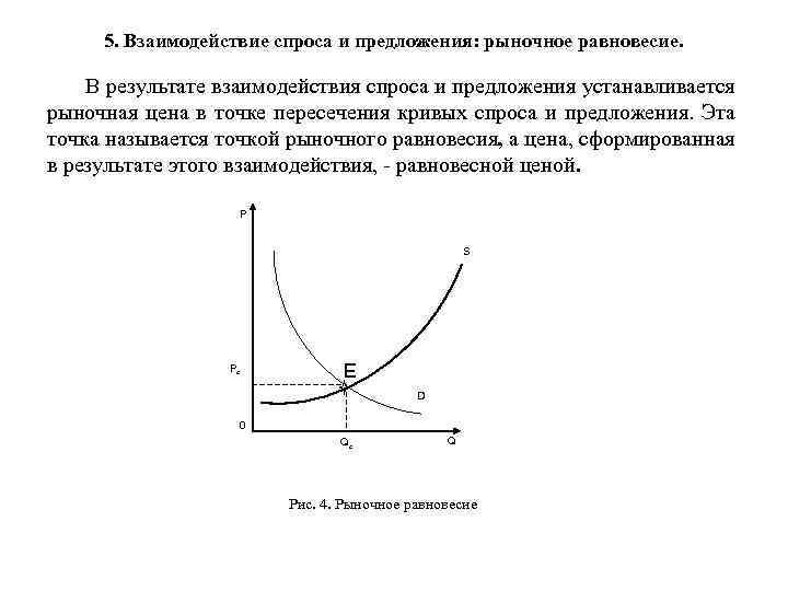 5. Взаимодействие спроса и предложения: рыночное равновесие. В результате взаимодействия спроса и предложения устанавливается
