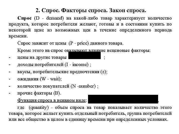 2. Спрос. Факторы спроса. Закон спроса. Спрос (D - demand) на какой-либо товар характеризует