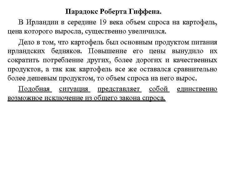 Парадокс Роберта Гиффена. В Ирландии в середине 19 века объем спроса на картофель, цена