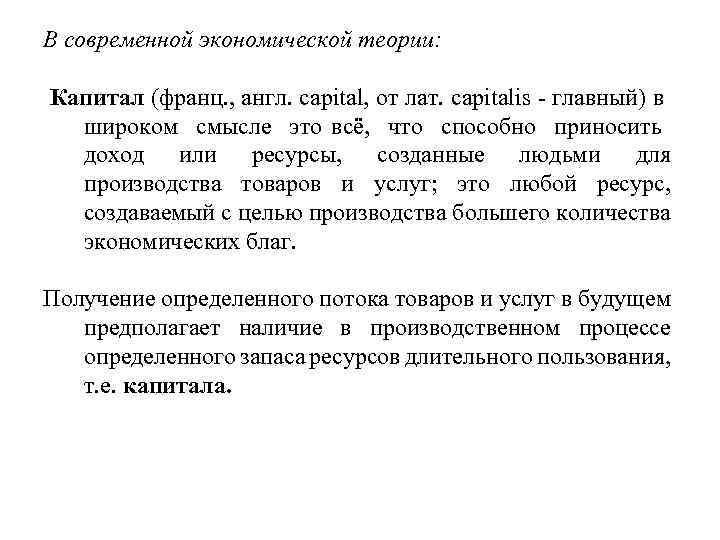 В современной экономической теории: Капитал (франц. , англ. capital, от лат. capitalis - главный)