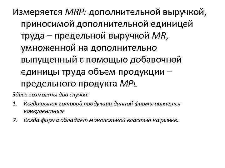 Измеряется MRPL дополнительной выручкой, приносимой дополнительной единицей труда – предельной выручкой MR, умноженной на