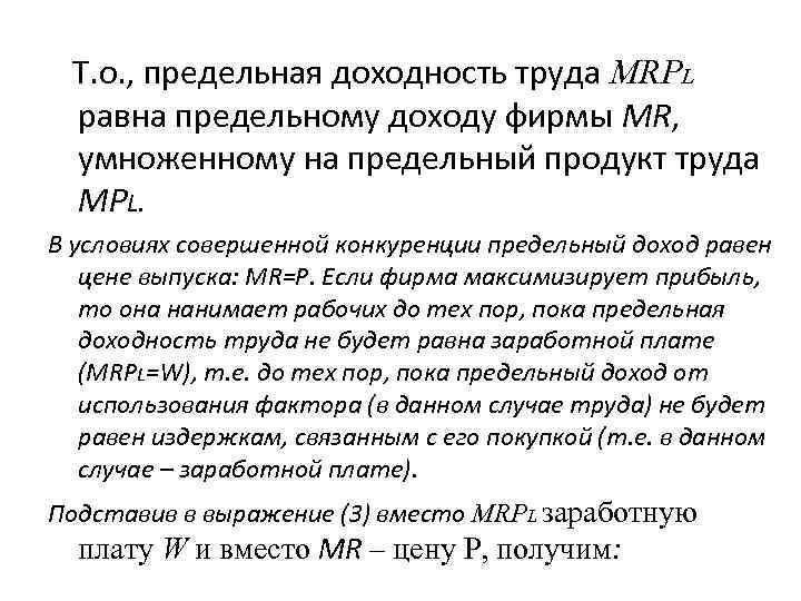Т. о. , предельная доходность труда MRPL равна предельному доходу фирмы MR, умноженному