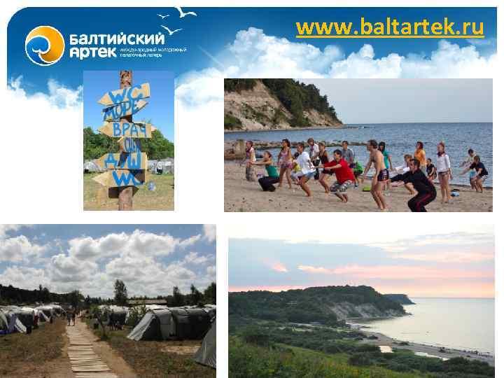www. baltartek. ru