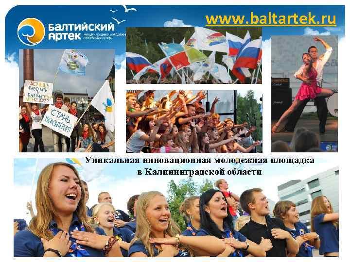 www. baltartek. ru Уникальная инновационная молодежная площадка в Калининградской области