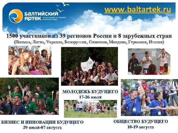 www. baltartek. ru 1500 участников из 39 регионов России и 8 зарубежных стран (Польша,