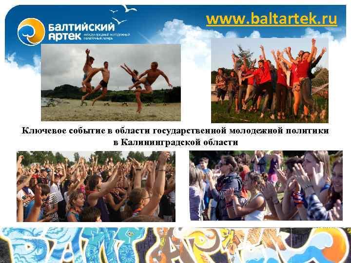 www. baltartek. ru Ключевое событие в области государственной молодежной политики в Калининградской области