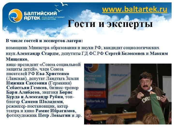www. baltartek. ru Гости и эксперты В числе гостей и экспертов лагеря: помощник Министра