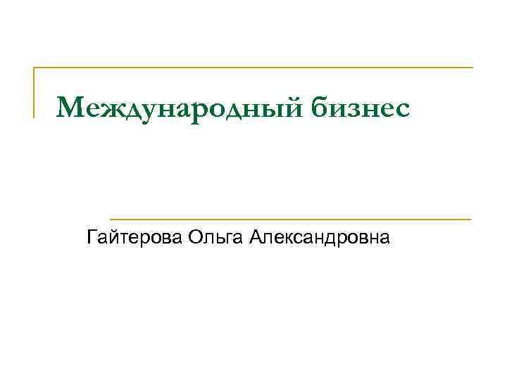 Международный бизнес Гайтерова Ольга Александровна