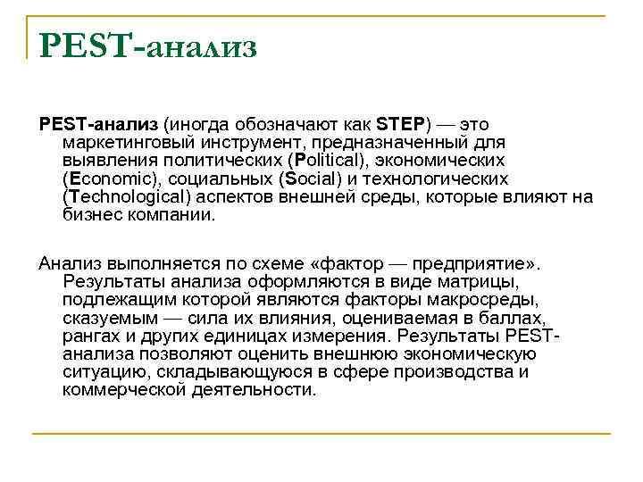 PEST-анализ (иногда обозначают как STEP) — это маркетинговый инструмент, предназначенный для выявления политических (Political),