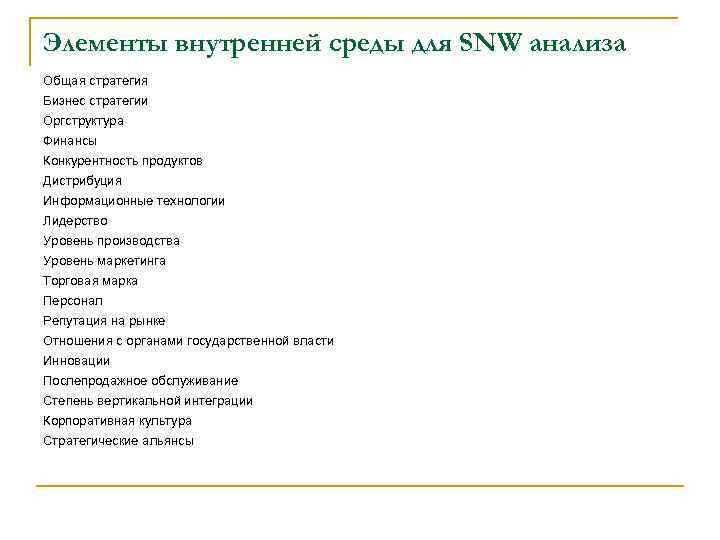 Элементы внутренней среды для SNW анализа Общая стратегия Бизнес стратегии Оргструктура Финансы Конкурентность продуктов