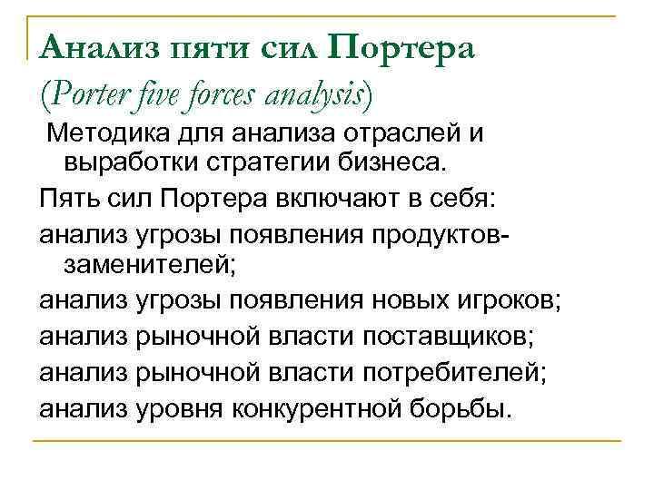 Анализ пяти сил Портера (Porter five forces analysis) Методика для анализа отраслей и выработки