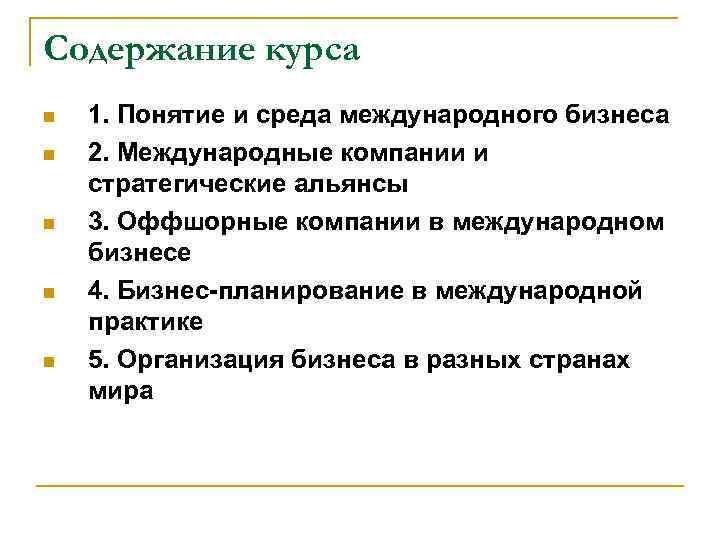 Содержание курса 1. Понятие и среда международного бизнеса 2. Международные компании и стратегические альянсы