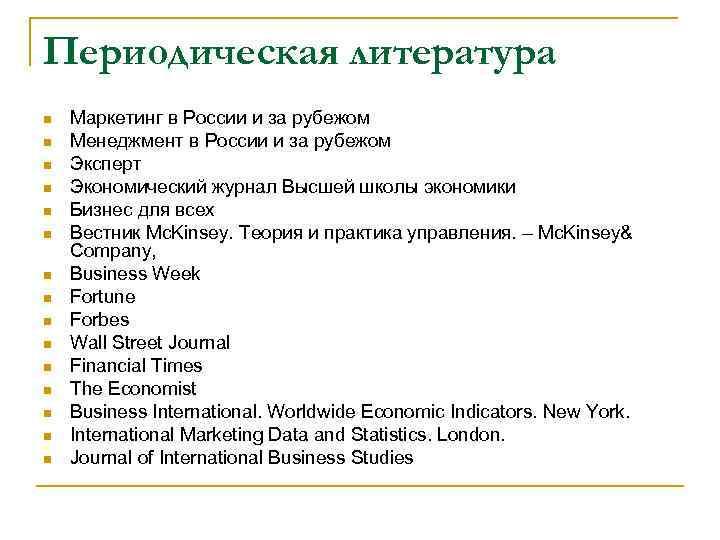 Периодическая литература Маркетинг в России и за рубежом Менеджмент в России и за рубежом