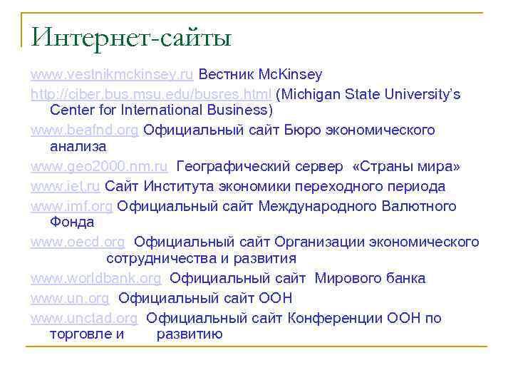Интернет-сайты www. vestnikmckinsey. ru Вестник Mc. Kinsey http: //ciber. bus. msu. edu/busres. html (Michigan