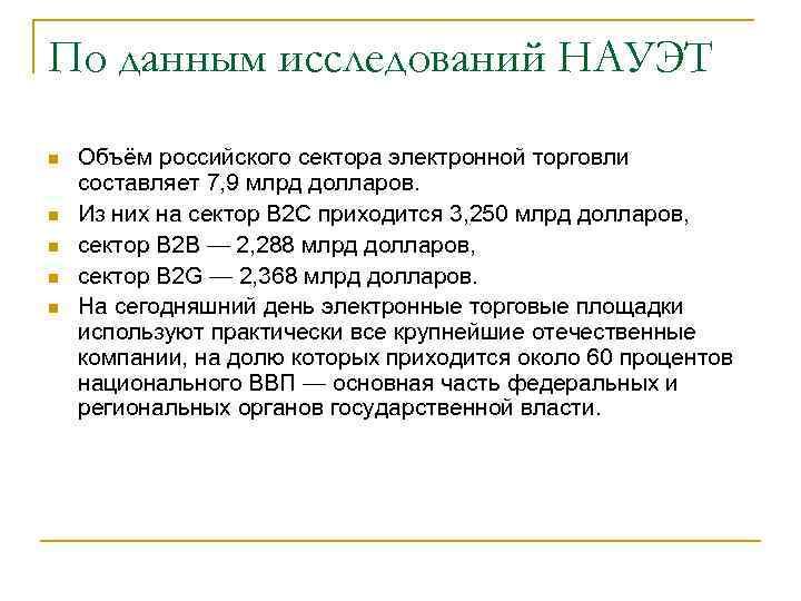 По данным исследований НАУЭТ Объём российского сектора электронной торговли составляет 7, 9 млрд долларов.
