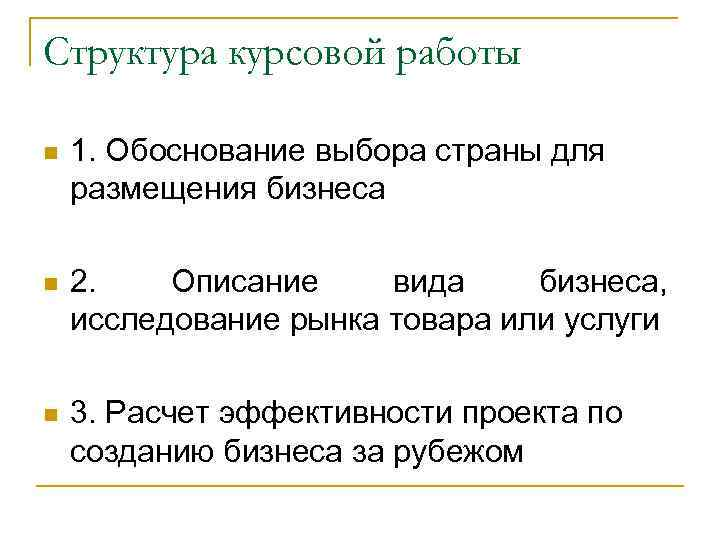 Структура курсовой работы 1. Обоснование выбора страны для размещения бизнеса 2. Описание вида бизнеса,