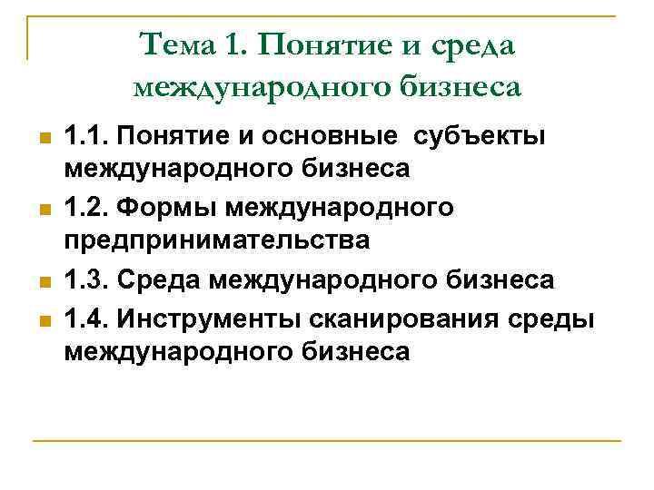 Тема 1. Понятие и среда международного бизнеса 1. 1. Понятие и основные субъекты международного