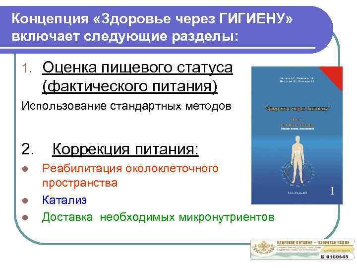 Концепция «Здоровье через ГИГИЕНУ» включает следующие разделы: 1. Оценка пищевого статуса (фактического питания) Использование