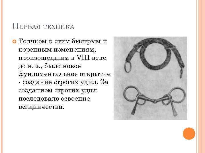ПЕРВАЯ ТЕХНИКА Толчком к этим быстрым и коренным изменениям, произошедшим в VIII веке до