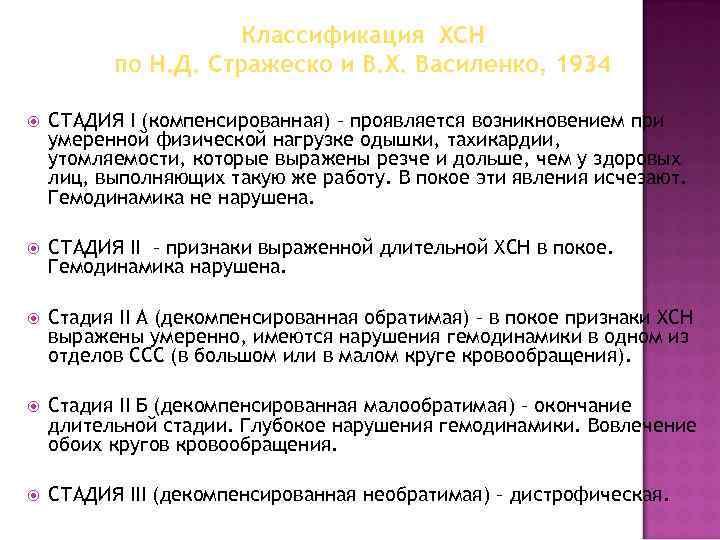Классификация ХСН по Н. Д. Стражеско и В. Х. Василенко, 1934 СТАДИЯ I (компенсированная)