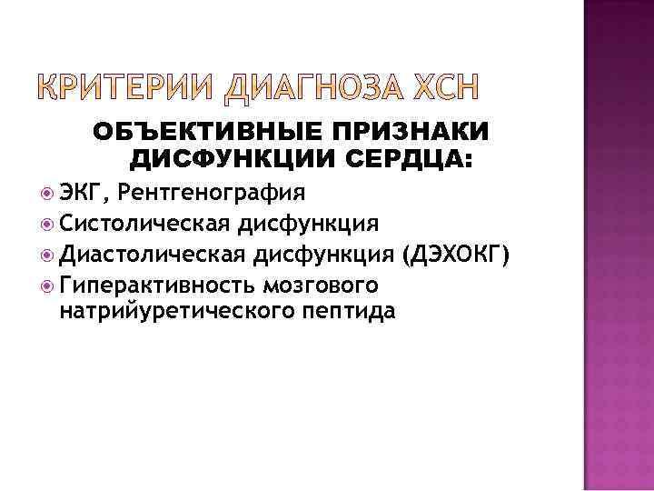 ОБЪЕКТИВНЫЕ ПРИЗНАКИ ДИСФУНКЦИИ СЕРДЦА: ЭКГ, Рентгенография Систолическая дисфункция Диастолическая дисфункция (ДЭХОКГ) Гиперактивность мозгового натрийуретического