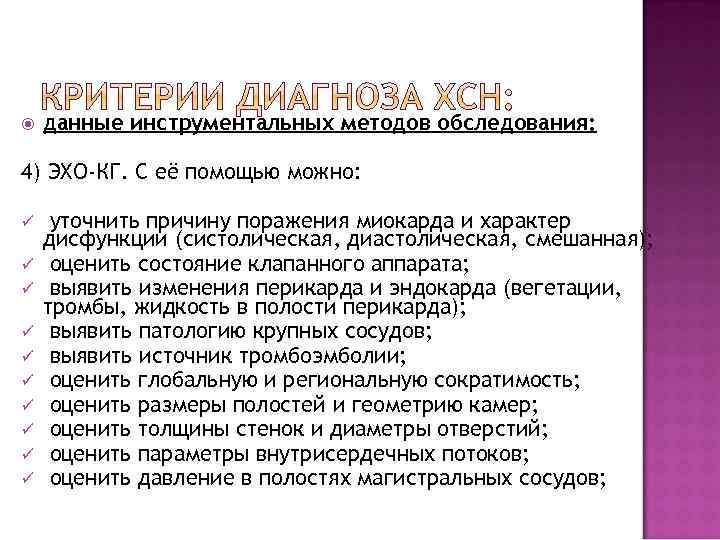 данные инструментальных методов обследования: 4) ЭХО-КГ. С её помощью можно: ü ü ü